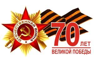 logo_den_pobedy_0