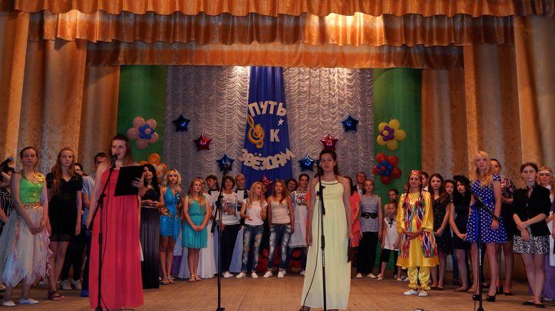 ФОТОАЛЬБОМ: Фестиваль молодых исполнителей «Путь к звездам»