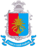 герб Советский