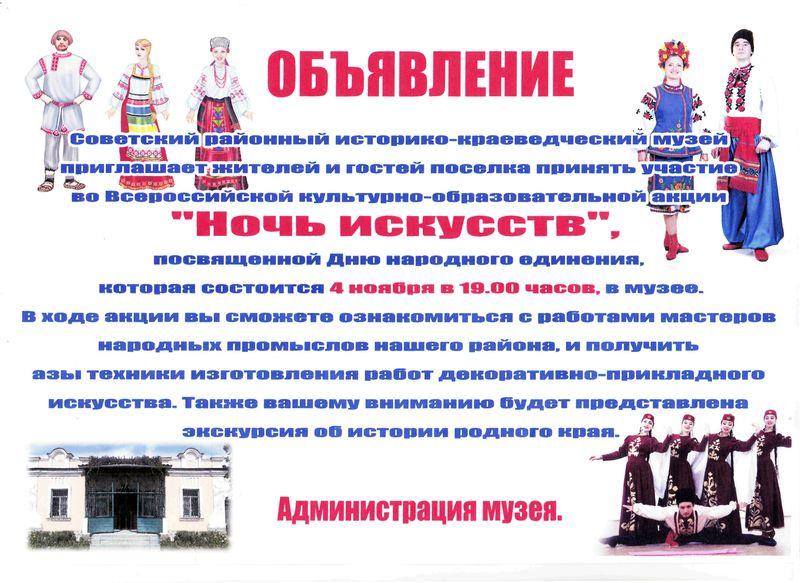"""Всероссийская культурно-образовательная акция """"Ночь исскуств"""""""