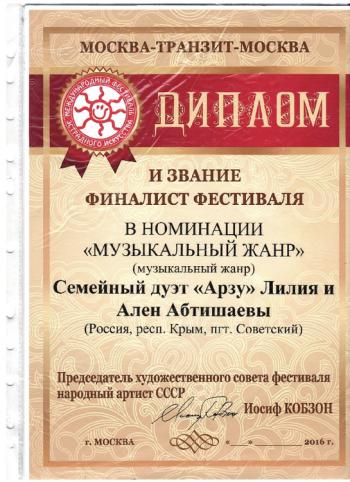 abtichaevi